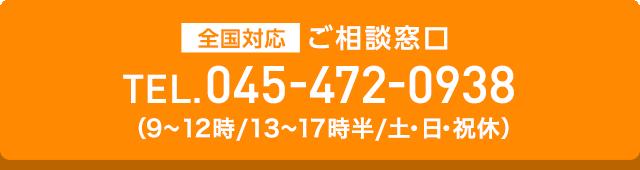 TEL.045-472-0938(9〜12時/13〜17時半/土・日・祝休)