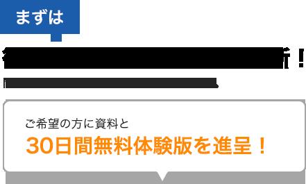 御社のシステム適合度を診断!