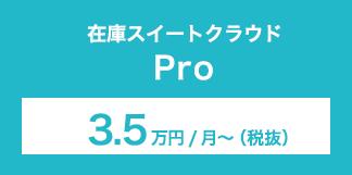 在庫スイートクラウド Pro 3.5万円/月〜(税抜)