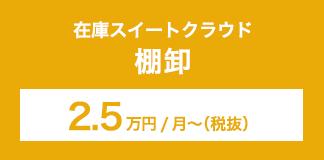 在庫スイートクラウド 棚卸 2.5万円/月〜(税抜)