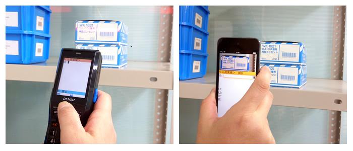無線バーコードハンディターミナルやiPhone(iOSデバイス)でのデータ入力に対応